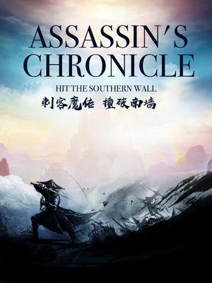 Assassin is Chronicle