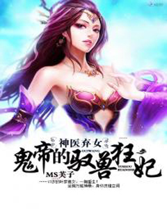 Miracle Doctor Abandoned Daughter The Sly Emperor is Wild Beast-Tamer Empress
