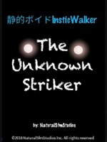 静的ボイドInsticWalker V: The Unknown Striker